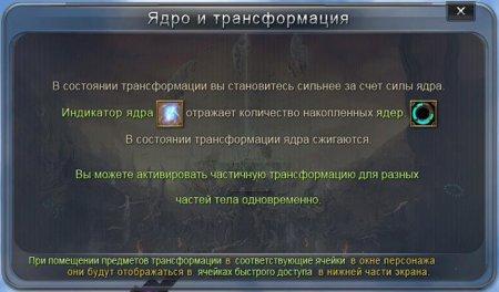 Гайд по трансформации в Dragona Онлайн