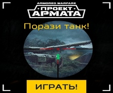 Armored Warfare: ������